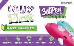 画像:子ども用3Dペン「myFirst 3dPen Dolphin」安心・安全設計