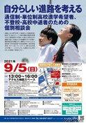不登校・高校中退者等のための個別相談会…梅田9/5
