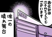 【平成ノスタルジー図鑑】二千円札/沖縄では使われてると言われるけど...