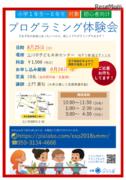 【夏休み2018】ビギナー向け、立川でプログラミング体験8/25