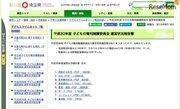 埼玉県、子どもの権利侵害の相談件数は3,188件