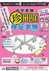 画像:TOMASサイエンス教室、中学受験入試問題を検証9/17・10/8