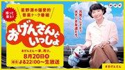 宮野真守、ライブで人気のあのキャラがまさかのNHK生歌唱「おげんさんといっしょ」にネット歓喜