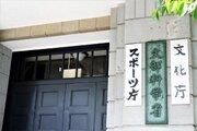 東京五輪中の大学の授業やテスト、自粛求める国の通知に波紋「商業イベントに学生を無償ボランティアさせるな」