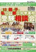 親と子の私立・都立中学高校受験相談会、都内3会場で10月
