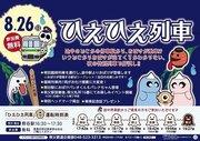 どこかの駅で、おばけが乗ってくる!? 秩父鉄道の納涼企画「ひえひえ列車」