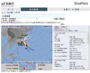 【台風20号】8/23午後に西日本上陸の恐れ、19号とのダブル台風に警戒