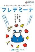 漁業・林業体験など家族で学べる秋の厳選5コース発売…JR東日本「フレテミーナ」