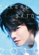 佐藤健、2019年カレンダー&「半分、青い。」のフォトブック発売!写真展も開催予定