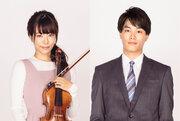 鈴木伸之、中川大志と兄弟に! 講師役は桜井ユキ「G線上のあなたと私」