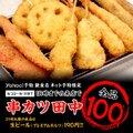 画像:「串カツ田中」で串カツ全品100円セール開催 生ビールが190円のプランも