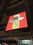 普通に食べたら、雑炊でシメる! 新感覚の「フジヤマドラゴンカレー」を食べてみた