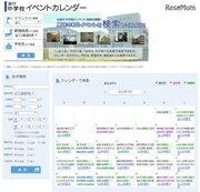 【中学受験】9月実施の文化祭…開成・桜蔭・雙葉など