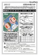 【夏休み2018】青少年のための科学の祭典、実験など約35種類…姫路8/25・26