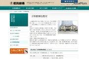 東京都「子供歌舞伎教室」11/23…参加者300人募集