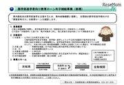 茨城県、医学部進学者向け「実質金利ゼロ」教育ローン創設