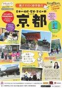 親子で行く秋の修学旅行、京都・奈良の2コース発売…ツアー限定の特別授業も