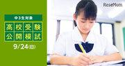 【高校受験2018】ワオ、中3対象「公開模試」全国68会場で9/24