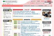 特別支援教育理解啓発イベント、東京10/14…車いすバスケ実演も