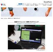 東京都英語村、秋は週末に小学生向け「英語×プログラミング体験」