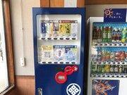 その発想はなかった...! まさかの「笹かま自販機」が宮城に爆誕していた