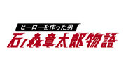 """セクゾ中島が""""漫画の王様""""石ノ森章太郎に!…「ヒーローを作った男」24時間TVで今夜放送"""