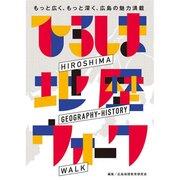 広島を再発見『ひろしま地歴ウォーク』がおもしろい