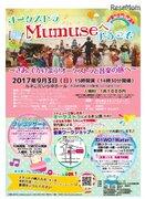 0歳から参加可能、マザーズオーケストラ「Mumuse」コンサート9/3