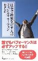 『仕事で結果をだす人のフィジカル ルーティン』(山本忠雄/日本経済新聞出版社)
