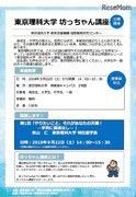 全5回「東京理科大 坊ちゃん講座」開講、9/22参加者150名募集