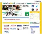 ETロボコン2018、9月から地区大会スタート…決戦は横浜11/14・15