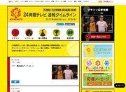 宮崎県では「24時間テレビ」の途中に、「ワンピース」「ちびまる子ちゃん」「サザエさん」が差し込まれていた