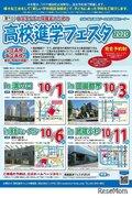 【高校受験2021】私立・公立が参加、高校進学フェスタ10月…神奈川4会場