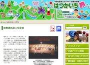 広島で130年続く人形芝居 継承者不足が心配される