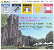 【大学受験2021】東大「オープンキャンパス2020」オンライン9/21-22開催
