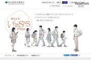 考えよう、いじめ・SNSトラブル…東京都がアプリとWebで予防呼びかけ