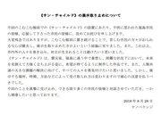 福島市のサン・チャイルド騒動で作者ヤノベケンジ氏謝罪 「これ以上対立が生まれることは避けたい」「細心の注意を払うべきだった」