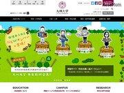 【大学受験2019】九大、入学前採用奨学金制度を新設…月3万円を支給