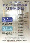 【高校受験2020】市川・浦安地区合同説明会9月…市川・昭和学院など16校