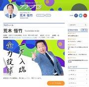 テレビ熊本の荒木恒竹アナウンサーが急逝 追悼ツイートが続々