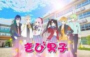 岡山県PRアニメが「乙女ゲーム」っぽい! 「梶くん素晴らしい」「キュンキュンくる」