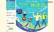 神津島で「伊豆諸島ウオーク」小学生以上の参加者150名、9/1より募集開始