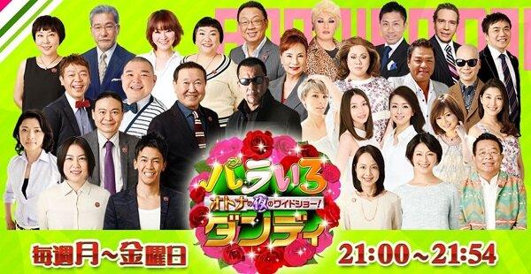 メンバー チーム テレビ きゅう 時間 24