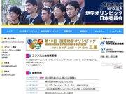 第11回「国際地学オリンピック」小石川6年生と聖光学院高2年生が金