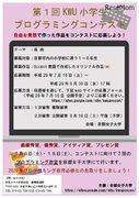 京都女子大、小学生プログラミングコンテスト…9/3までScratch作品募集