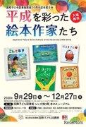 絵本で平成を振り返る展示会「平成を彩った絵本作家たち」9/29-12/27