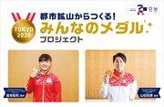 東京五輪メダルの「金属供出」は意外と使える? 「10年前のオンボロPCを処分できる」と喜びの声も