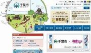 千葉市サイトを「初音ミク」がジャック! 生誕10周年記念日の異色コラボ