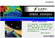 SGEPSS一般公開、キミの知らない宇宙と地球の物語…京大宇治キャンパス10/15