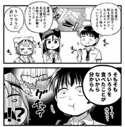 東京人「ういろう...?」名古屋人「すあま...?」 食文化あるある描いたマンガに納得